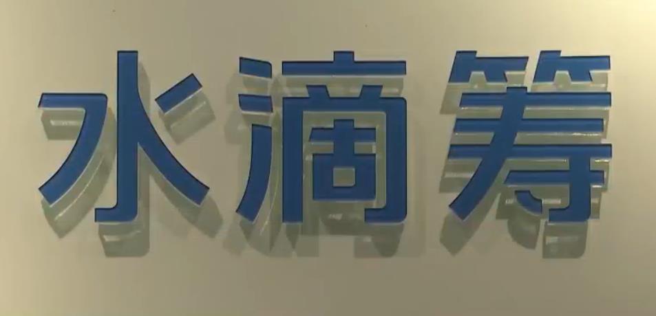 联网筹款平台水滴筹.jpg