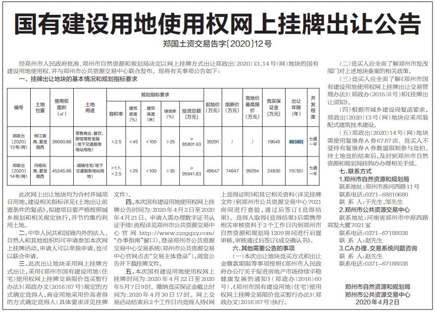 郑州两宗121亩土地挂牌出让,起始价合计8.89亿元