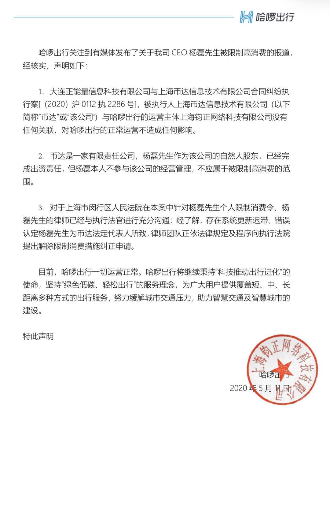 哈啰出行创始人杨磊被限制高消费,官方回应