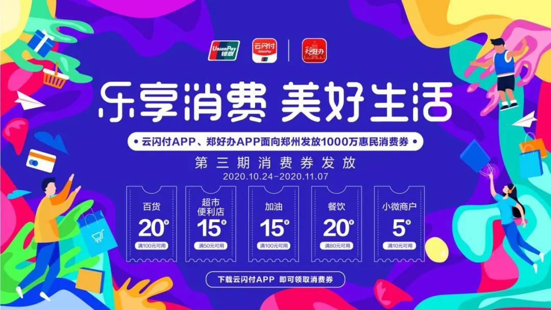 明天上午10点!郑州千万消费券开抢!美食、超市、加油……统统都有