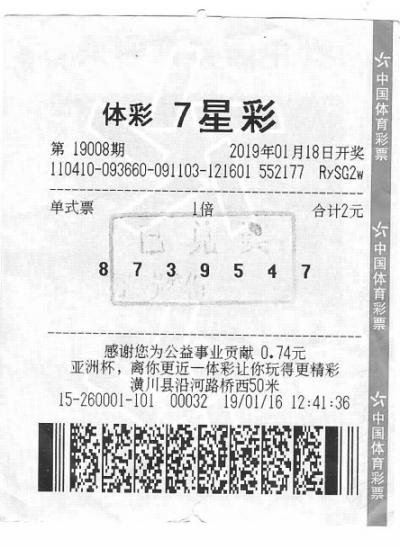 中奖彩票.jpg