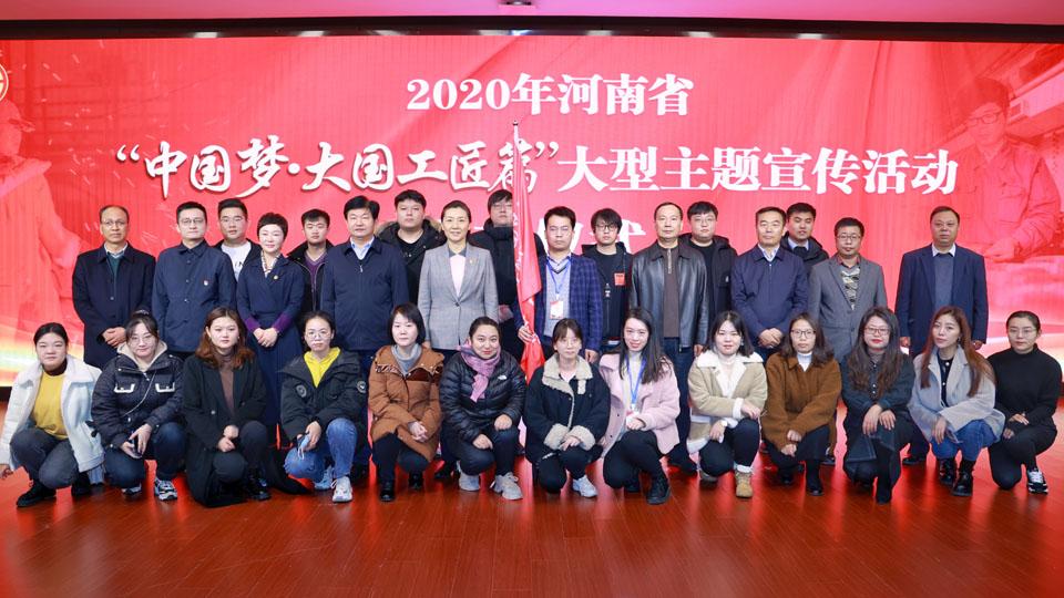 """2020河南省""""中国梦·大国工匠篇""""大型主题宣传活动启"""
