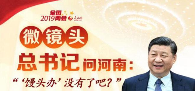 """【微镜头】 总书记问河南:""""'馒头办'没有了吧?"""""""