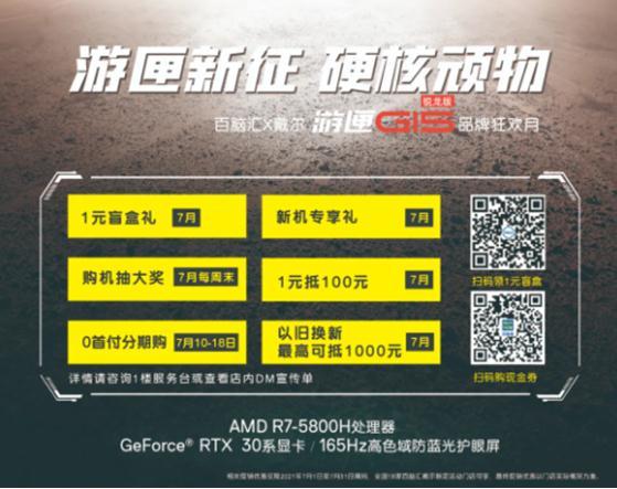 """1元""""到店盲盒""""开游匣G15 戴尔品牌狂欢燃爆七月3.jpg"""