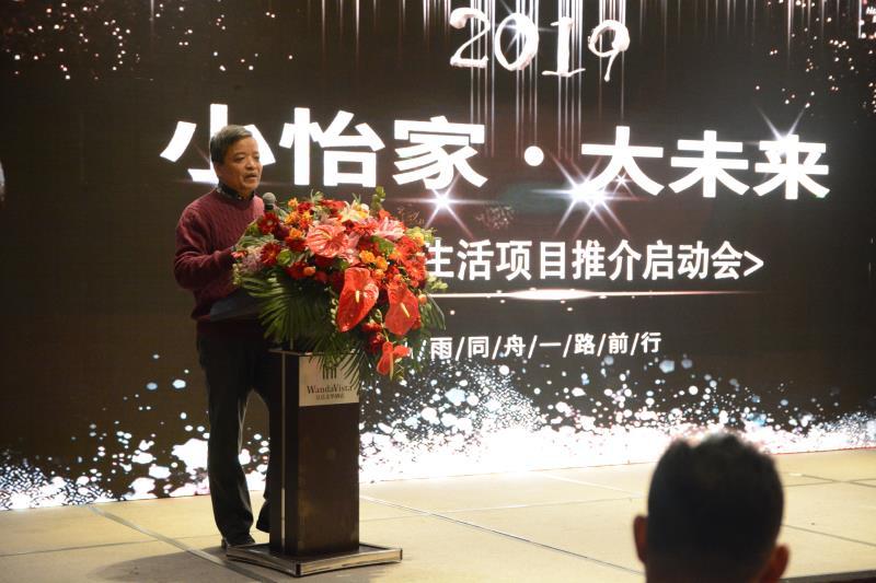 """""""小怡家、大未来""""2019怡家生活项目推介会在郑州举行"""