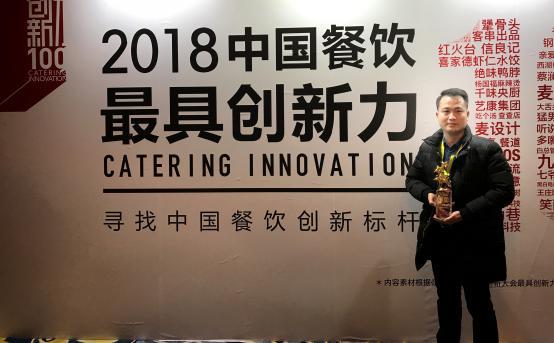 """2018中国餐饮最具创新力TOP100 白总管藤椒豆花鸡荣获""""最佳产品创新奖"""""""