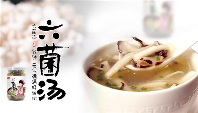 """仲景食品六菌汤上市 打造又一便捷""""元气美食神器"""""""