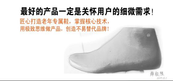 舞极限:站在老人鞋拐点的后起之秀,用产品说话,用品牌发声