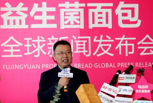 """全国首创!福晶园益生菌面包全球首发  """"面包分两种 一种是益生菌面包"""""""
