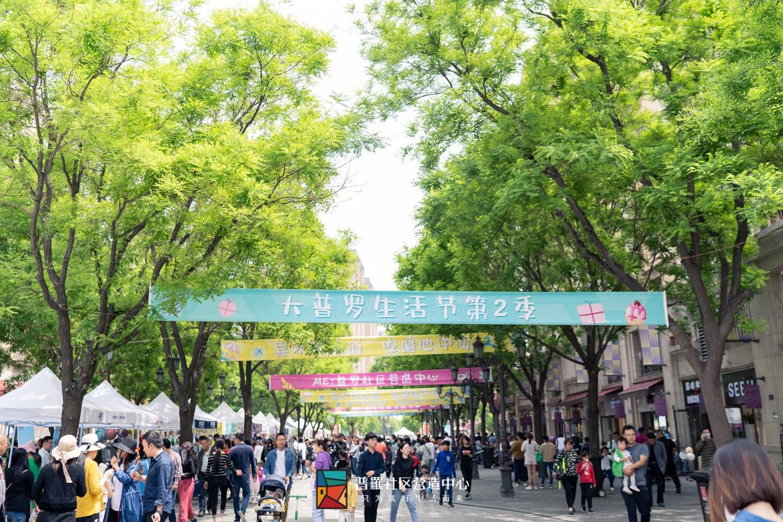 五一劳动节 郑州人的朋友圈被普罗旺世大普罗生活节刷屏了