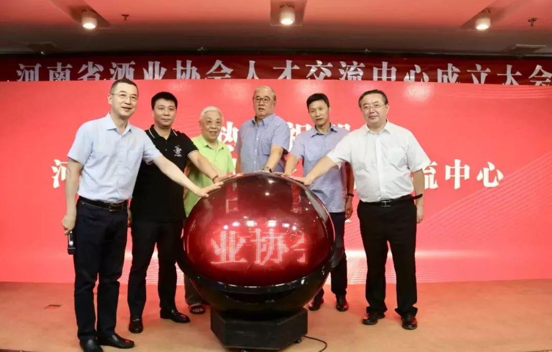河南省酒業協會人才交流中心揭牌儀式在鄭州隆重舉行
