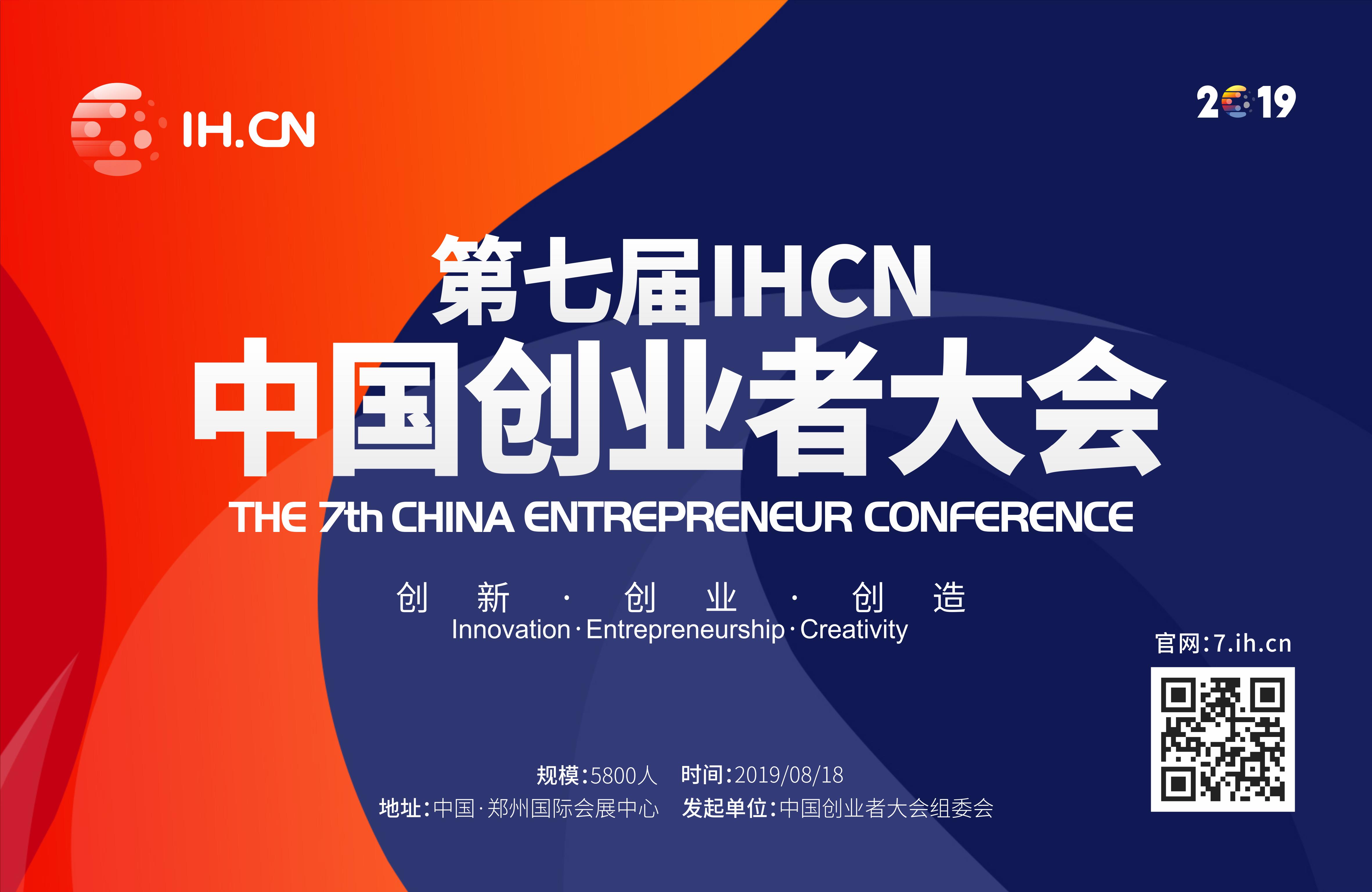 集聚创新资源 百位嘉宾拟出席第七届中国创业者大会