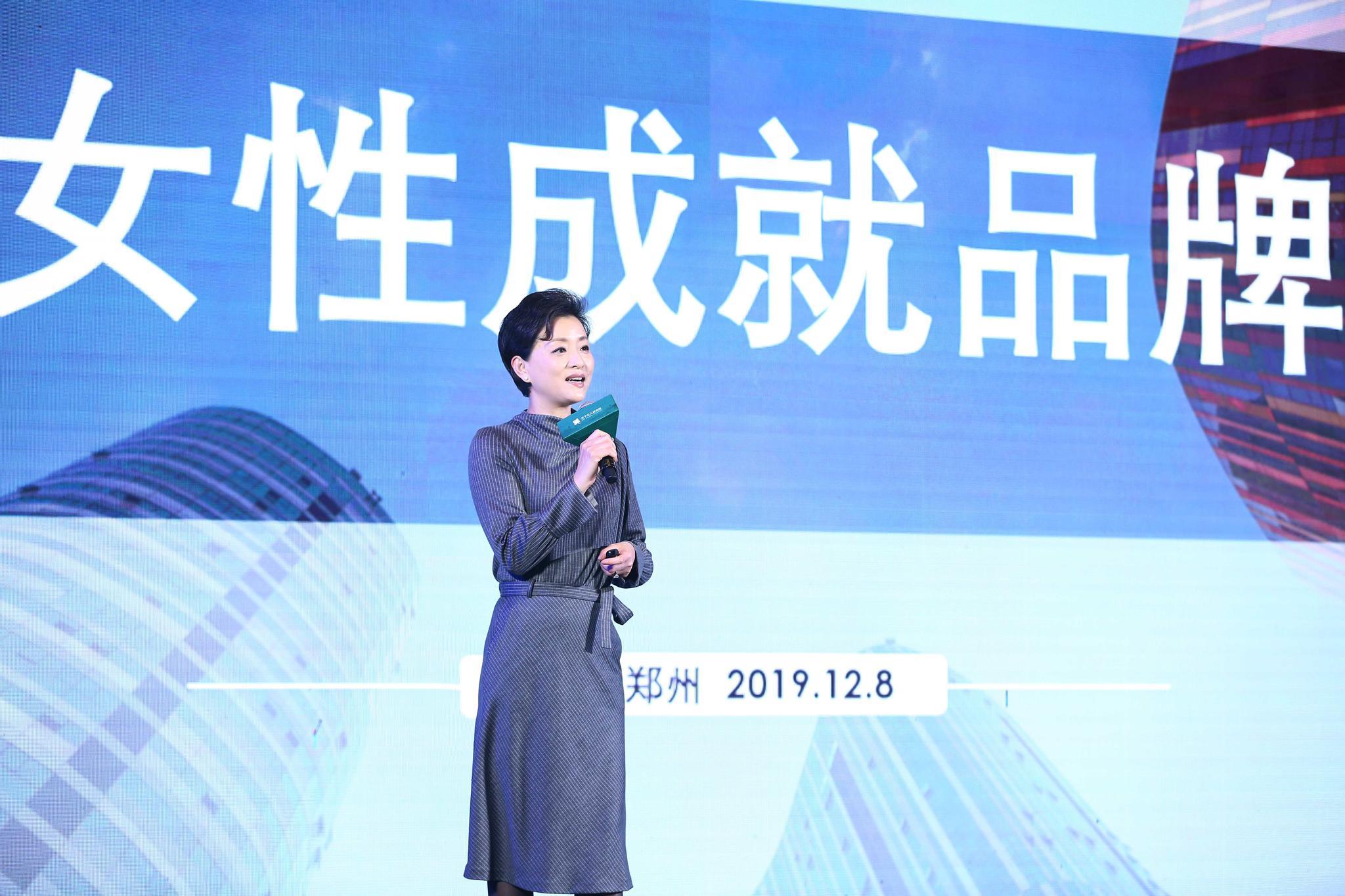 天下女人研究院品牌力特训营在郑州圆满落幕