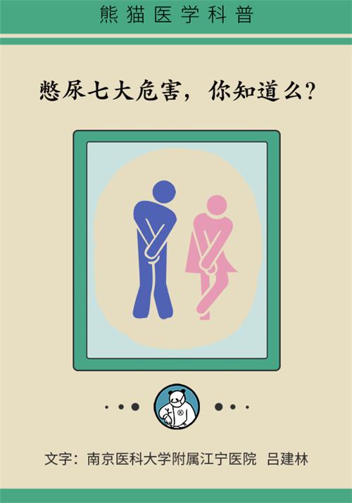 憋尿的7大危害,你真的了解吗?