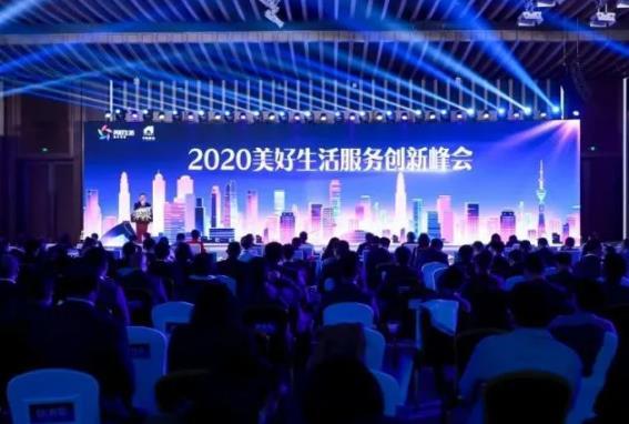 建业新生活荣膺2020中国地产新时代盛典多项殊荣1.jpg
