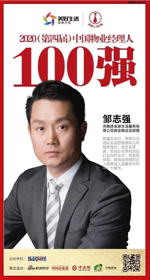 建业新生活荣膺2020中国地产新时代盛典多项殊荣4.jpg