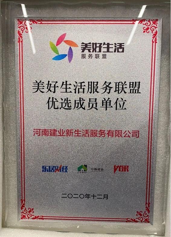 建业新生活荣膺2020中国地产新时代盛典多项殊荣2.jpg