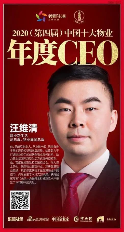 建业新生活荣膺2020中国地产新时代盛典多项殊荣3.jpg