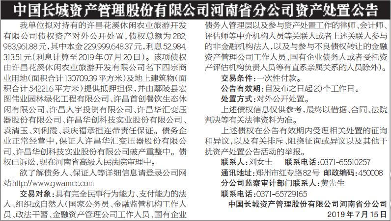 债权本息共2.83亿元,长城资产河南分公司拟处置这项债权 | 附公告