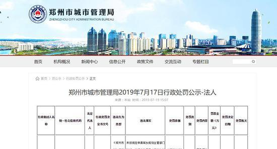 郑州市城市管理局2019年7月17日行政处罚公示
