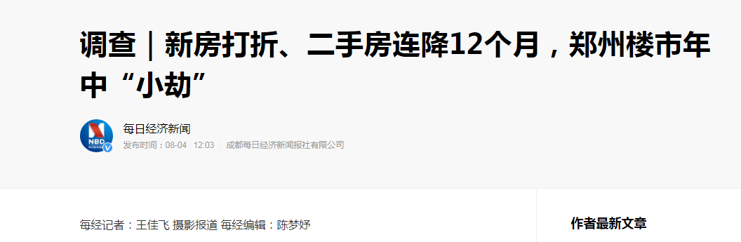 郑州二手房连跌12个月?房价真相到底如何?