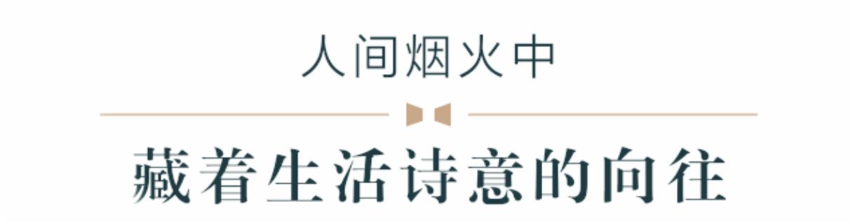 东原·阅境