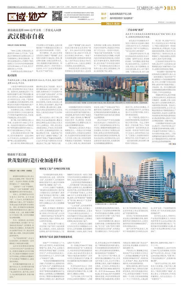 中国经营报版面.jpg