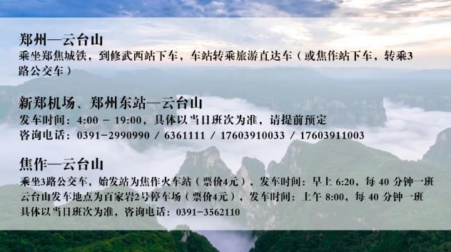 快来云台山体验不一样的中秋6.jpg