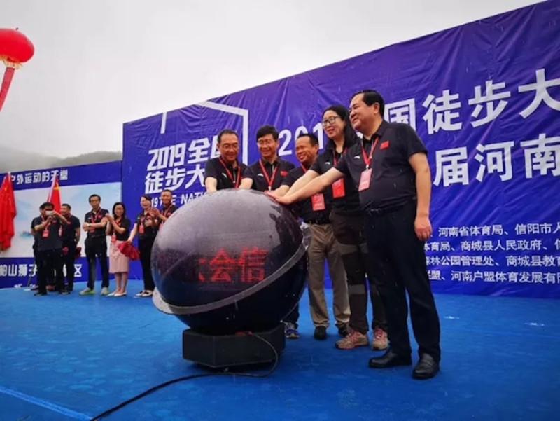 全国徒步大会黄柏山站暨河南省露营大会在商城成功举办