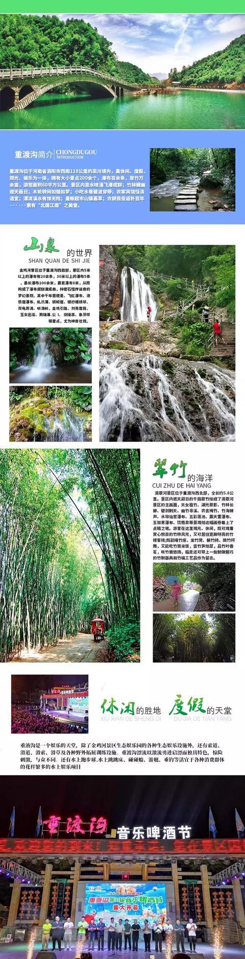 8月3日、4日,栾川高速免费,重渡沟请大家免费喝统一绿茶了!