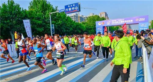 2019 韵动中国 巩义国际马拉松赛欢乐开跑