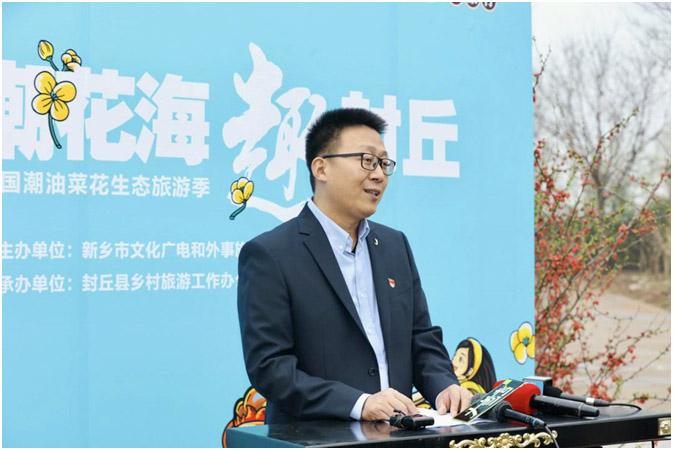 封丘县第四届国潮油菜花旅游季新闻发布会举行-风光网视