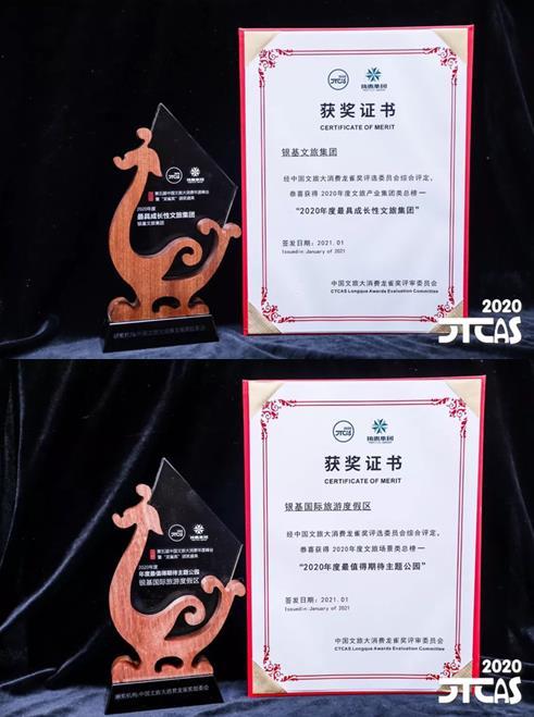 """银基文旅成""""年度最具成长性文旅集团""""1.jpg"""