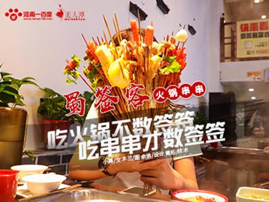 探店丨蜀签客火锅串串——吃火锅不数签签,吃