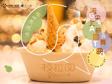 探店丨极拉图——冰淇淋&茶,舌尖上的圆舞曲