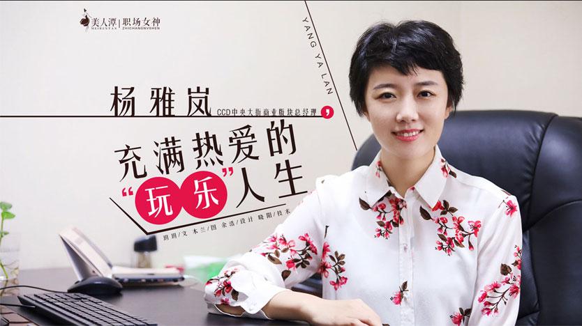 专访丨CCD中央大街商业版块总经理杨雅岚:充