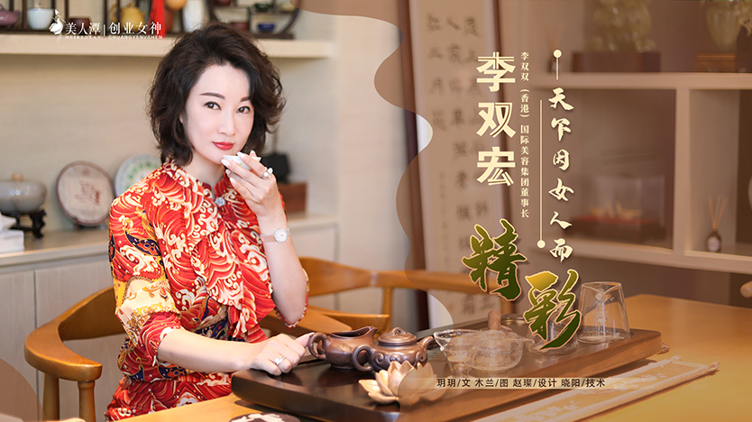 专访丨李双双(香港)国际美容集团董事长李双宏