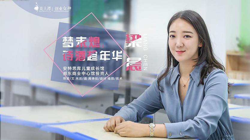 专访丨安特思库儿童成长馆郑东商业中心馆投