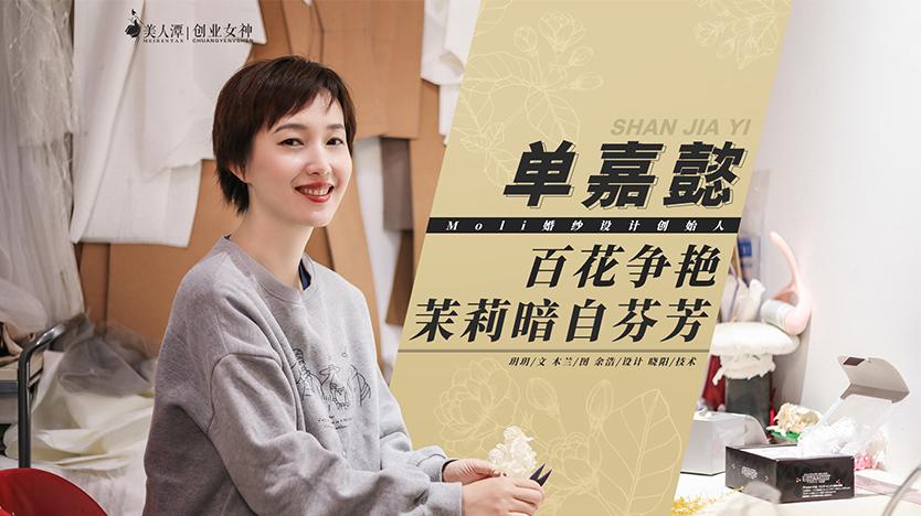 专访丨Moli婚纱设计创始人单嘉懿:百花争艳,茉
