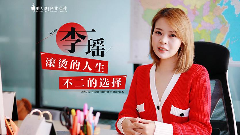 专访丨鸡装箱炸鸡创始人李瑶:滚烫的人生,不二
