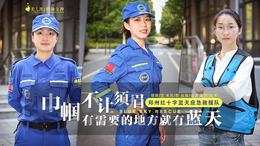专访丨郑州红十字蓝天应急救援队:巾帼不让须