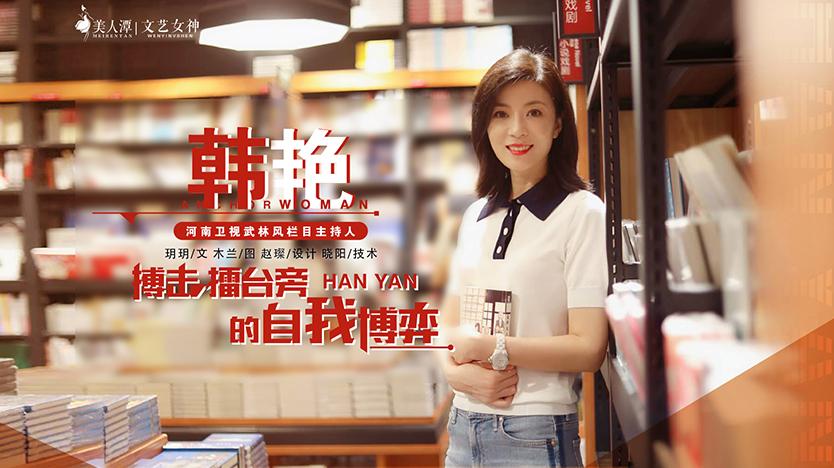 专访丨河南卫视武林风栏目主持人韩艳:搏击擂