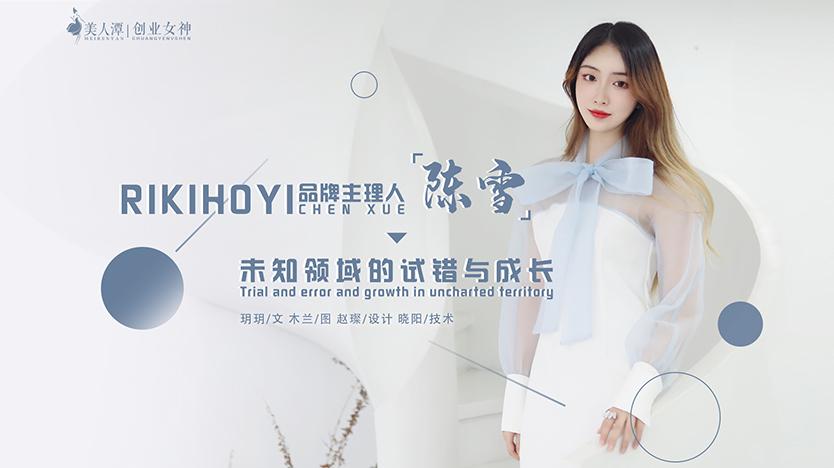 专访丨RIKIHOYI品牌主理人陈雪:未知领域的试