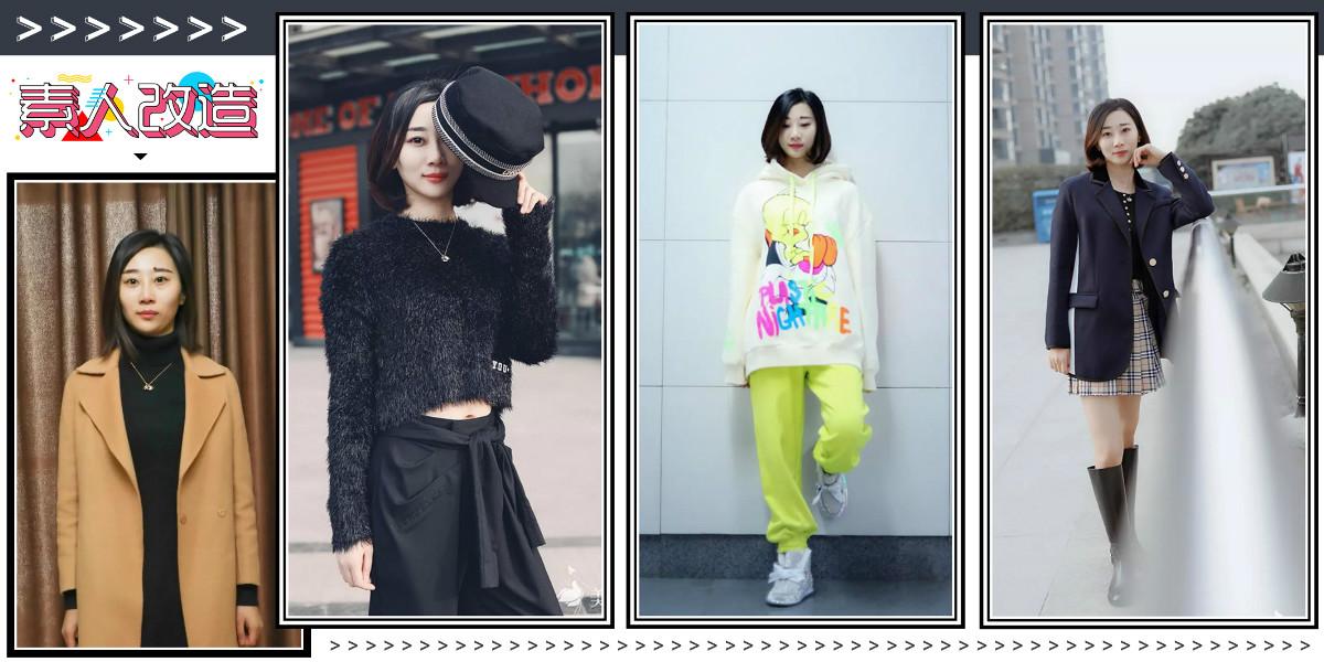 素人改造丨郑州小姐姐摇身一变成时尚宠儿