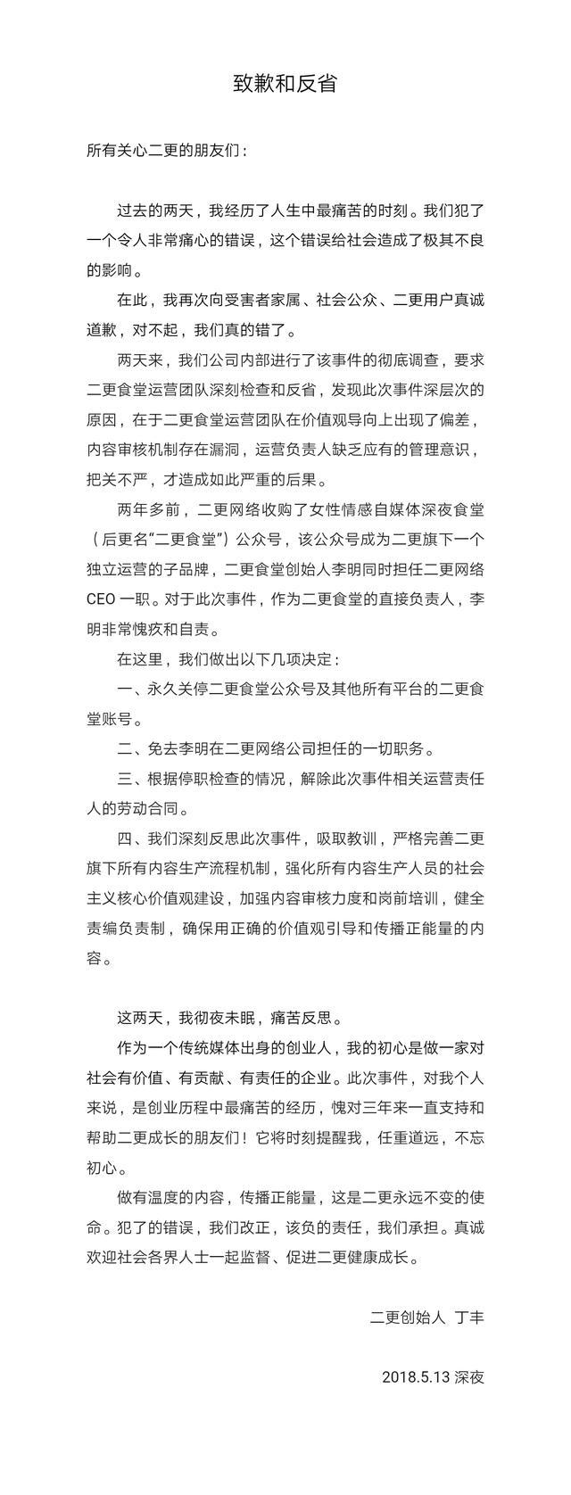 二更创始人深夜道歉,永久关停二更食堂,CEO李明被免职