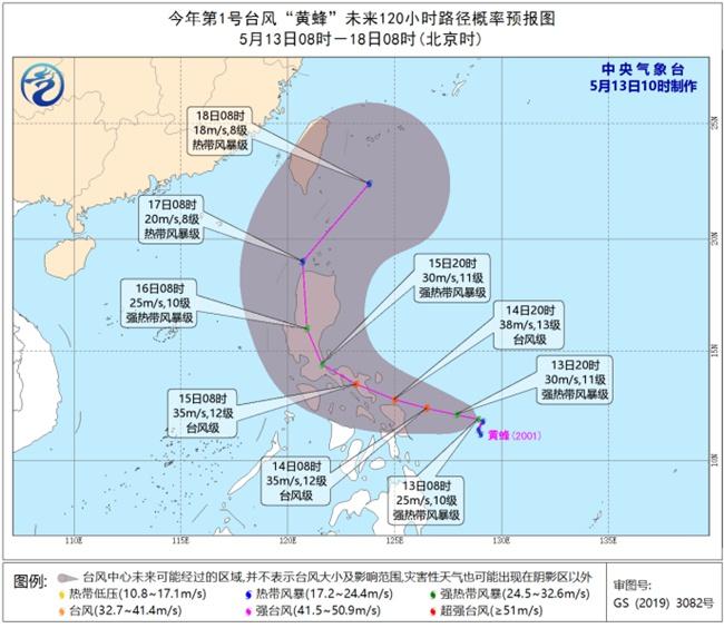 """台风路径实时发布系统:台风""""黄蜂""""加强为强热带风暴 将于15日登陆菲律宾"""