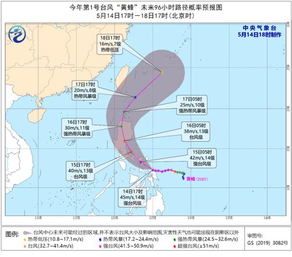 """台风路径实时发布系统:台风""""黄蜂""""将在菲律宾吕宋岛沿海再次登陆"""