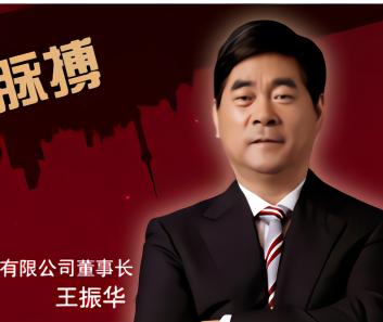 新城控股董事长王振华