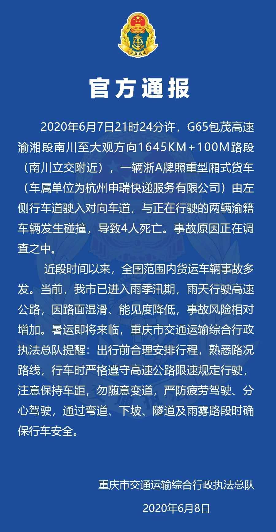 《【超越在线娱乐】重庆包茂高速南川立交附近发生一起交通事故,致4人死亡》