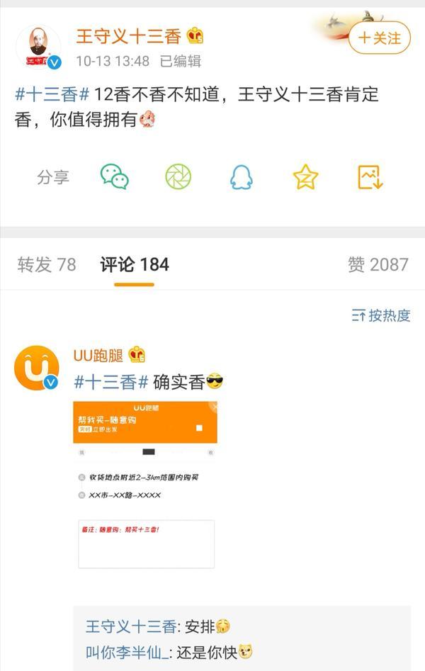 "iPhone12带火了""十三香"":iPhone12不值得入手?因为王守义说13香"